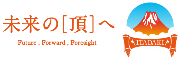 未来の[頂]へ Future,Forward,Foresight